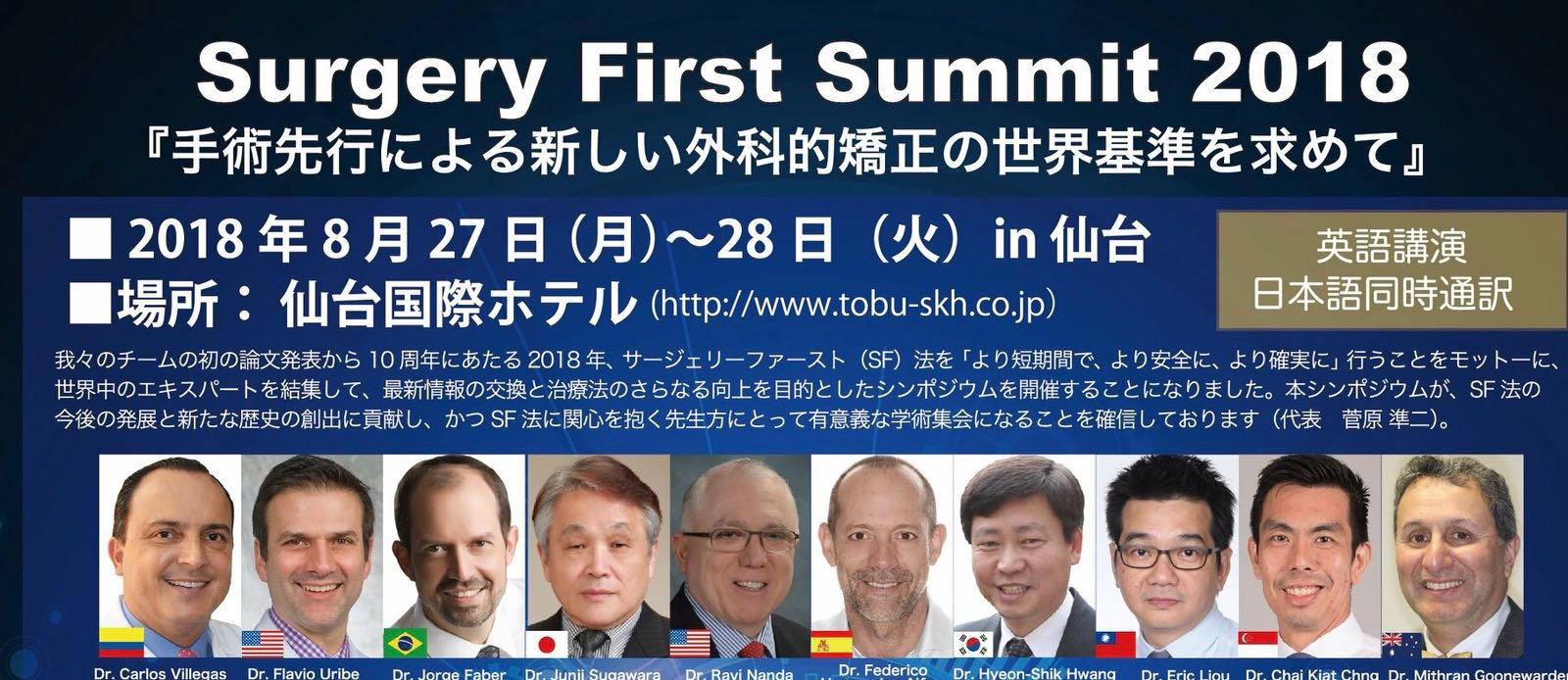Surgery First Summit